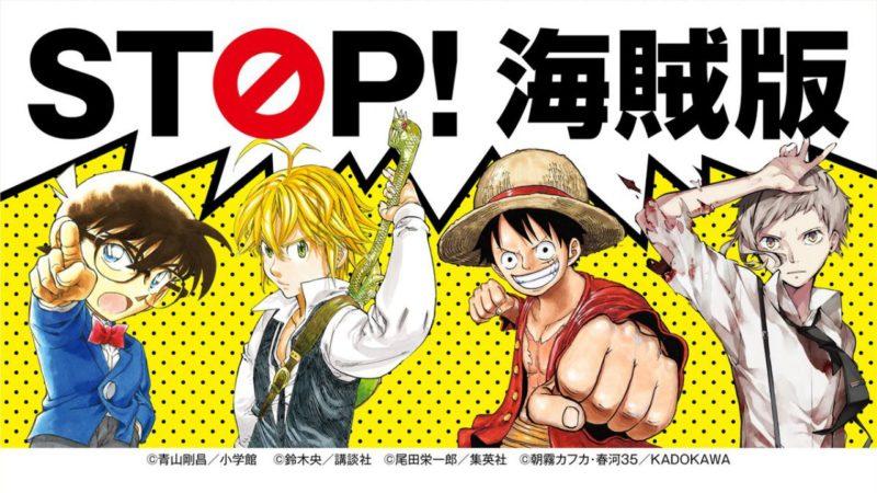 Votata una revisione della nuova legge sul Copyright in Giappone.