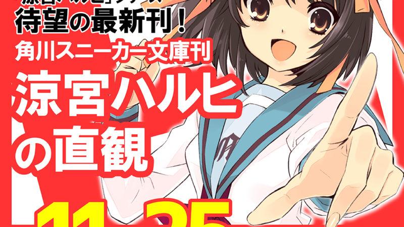 La Malinconia di Haruhi Suzumiya torna con una novel dopo 9 anni