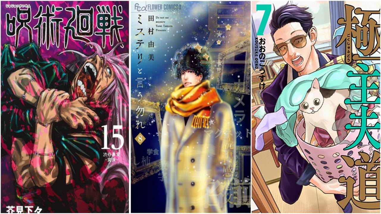 I 20 Manga Più Venduti Dall'8 al 14 Marzo 2021
